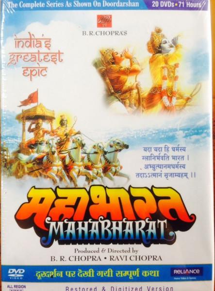 Mahabharata (DVD Set)
